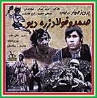 Samad and Foolad Zereh, the ogre (1971 film)…
