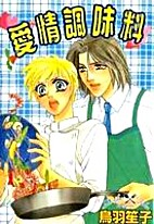 Koi to Recipe to Hanataba (Love, Recipe and…