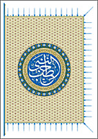 Sermons of the Prophet Hadith Collection (In…