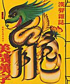 美哉漢字 : 傳統民間美術字…