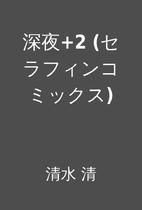 深夜+2 (セラフィンコミックス) by…