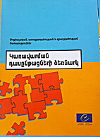 Management Course Textbook (Armenian)