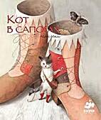Кот в сапогах by Айяно…