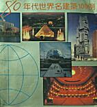 80年代世界名建筑100例 by 曾眧奋