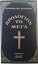 Horologion to Mega