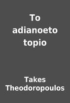 To adianoeto topio by Takes Theodoropoulos
