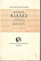 Ευριπιδη Βακχες by…