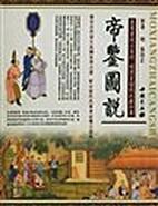 墨香斋藏书:帝鉴图说 [Mo xiang…