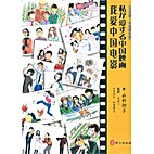 I love Chinese movies by RI )SHUI YE WEI ZI