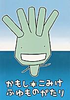 Kamoshi Komike Fuyu Monogatari /…