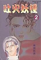 Chimera, Volume 2 by Asami Tojo