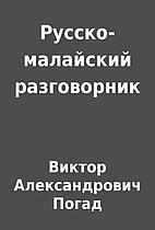 Русско-малайский…