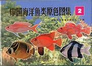 Zhongguo hai yang yu lei yuan se tu ji…