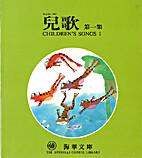 Children's songs 1 = 兒歌第一集 by Wang…