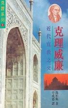 克理威廉 by Basil Miller