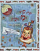 גברת קרש ומר מערוך by Datia…