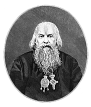 Author photo. By Unknown - This file has been extracted from another file: Сочинения епископа Игнатия Брянчанинова. Том 1 из 5.pdf, Public Domain, <a href=&quot;https://commons.wikimedia.org/w/index.php?curid=19782236&quot; rel=&quot;nofollow&quot; target=&quot;_top&quot;>https://commons.wikimedia.org/w/index.php?curid=19782236</a>