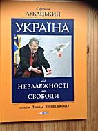 Ukraina. Vid nezalezhnosti do svobody…