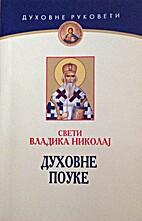 Духовне поуке by Николај…