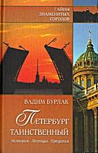 Петербург Таинственный.…