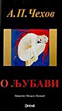 О љубави by Антон…