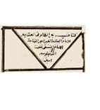 بحر الكلام (Baḥr al-Kalām) by…