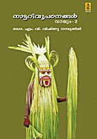 Nattarivu Padanangal - Volume 2 by M V…