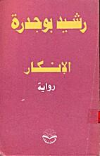 الإنكار by رشيد بوجدرة