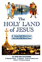 The Holy Land Of Jesus by Don Achen