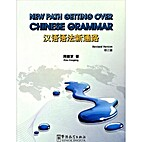 New Path Getting Over Chinese Grammar…
