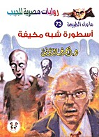أسطورة شبه مخيفة by Ahmed…
