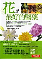 花是最好的醫藥 by 廖桂聲