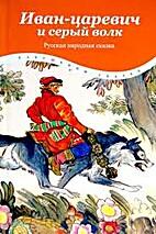 Иван-царевич и серый…