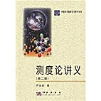 Lectures on Measure Theory 测度论讲义…