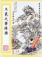 王羲之笔阵图
