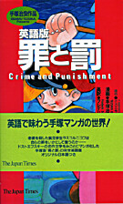 Crime and Punishment by Osamu Tezuka