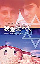 我愛猶太人──給華人教會的一個…