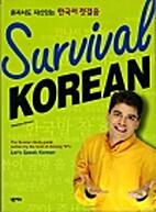 Survival Korean by Stephen Revere