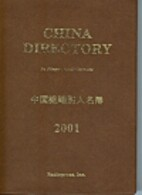 China Directory 2001: In Pinyin and Chinese