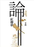 論紅樓夢: 歷史文化的全息圖像 by…
