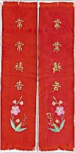 [Chinesische Schrift, Blume] [Lesezeichen]…