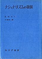 ナショナリズムの発展 (1952年) by…