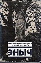 Enych: roman by Evgeny Komarnitsky