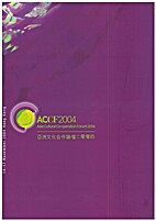 ACCF 2004 : Asia Cultural Co-operation Forum…