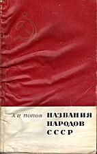 Названия народов СССР :…
