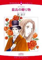 I Will [Manga] by Yoko Hanabusa