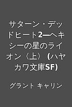 サターン・デッドヒート2―ヘキ…