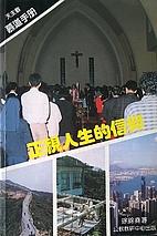 正視人生的信仰:天主教慕道手册…