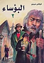 البؤساء / Les Misérables Part 2 of 3…