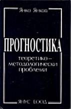 Prognostics. Theoretical and Methodological…